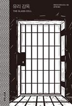 도서 이미지 - 유리 감옥 - 버티고 시리즈