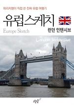 도서 이미지 - 파리지앵이 직접 쓴 진짜 유럽여행기 - 유럽스케치 런던 인텐시브 편
