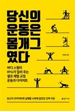 도서 이미지 - 당신의 운동은 몸개그였다