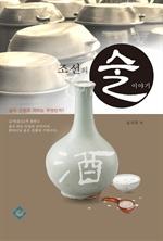 도서 이미지 - 조선의 술 이야기