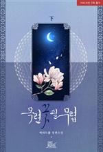도서 이미지 - [BL] 목련꽃 필 무렵