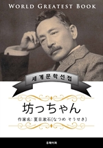 도서 이미지 - 도련님(坊っちゃん) - 고품격 소설 일본판 (나쓰메 소세키)