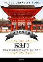 도서 이미지 - 라쇼몽(羅生門) - 고품격 한글+일본판 (아쿠타가와 류노스케)