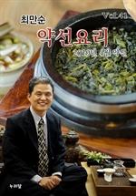 도서 이미지 - 최만순 약선요리 (2019년 4월 약선)