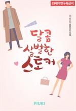 도서 이미지 - 달콤살벌한 스토커