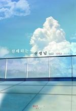 도서 이미지 - [GL] 친애하는 선생님