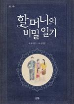도서 이미지 - 할머니의 비밀 일기