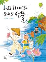 도서 이미지 - 차오프라야 강이 보내 준 선물
