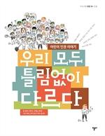 도서 이미지 - 우리 모두 틀림없이 다르다 - 어린이 인권 이야기