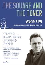 도서 이미지 - 광장과 타워