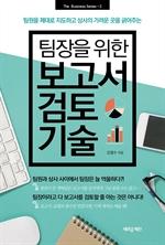 도서 이미지 - 팀장을 위한 보고서 검토 기술