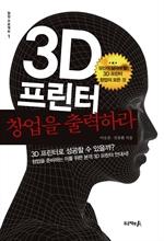 도서 이미지 - 3D프린터 창업을 출력하라