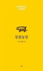 도서 이미지 - 동물농장