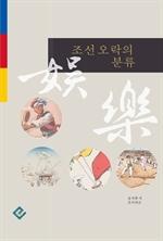 도서 이미지 - 조선 오락의 분류