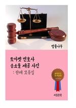 도서 이미지 - 로마켓 변호사 승소율 제공 사건 (판례 모음집)
