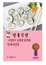도서 이미지 - 법률 김밥 : 니코틴이 포함된 용액과 담배사업법