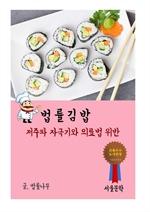 도서 이미지 - 법률 김밥 : 저주파 자극기와 의료법 위반