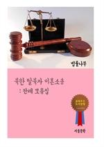 도서 이미지 - 북한 탈북자 이혼소송 (판례 모음집)
