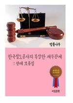 도서 이미지 - 한국철도공사의 복잡한 채무관계 (판례 모음집)