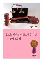 도서 이미지 - 로스쿨 예비인가 취소청구 사건 (판례 모음집)