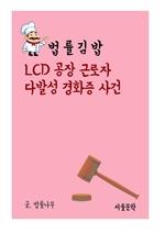 도서 이미지 - 법률 김밥 : LCD공장 근로자 다발성 경화증 사건