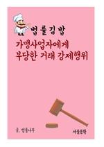 도서 이미지 - 법률 김밥 : 가맹사업자에게 부당한 거래 강제행위