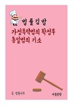 도서 이미지 - 법률 김밥 : 가정폭력범죄 확정후 동일범죄 기소