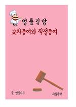 도서 이미지 - 법률 김밥 : 교차증여와 직접증여