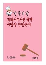 도서 이미지 - 법률 김밥 : 귀화거부처분 품행 미단정 판단근거