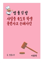 도서 이미지 - 법률 김밥 : 사립중 유도부 학생 훈련사고 손해사건