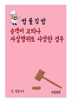도서 이미지 - 법률 김밥 : 승객이 고의나 자살행위로 사망한 경우