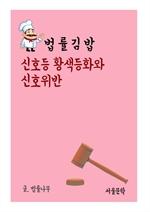 도서 이미지 - 법률 김밥 : 신호등 황색등화와 신호위반