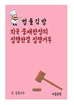 도서 이미지 - 법률 김밥 : 외국 중재판정의 집행판결 집행거부