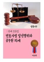 도서 이미지 - 변호사법 알선행위와 공무원 의제 (판례 모음집)