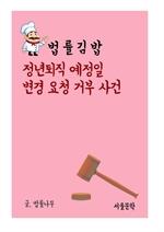 도서 이미지 - 법률 김밥 : 정년퇴직 예정일 변경 요청 거부 사건