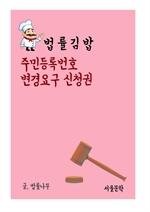 도서 이미지 - 법률 김밥 : 주민등록번호 변경요구 신청권