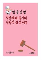 도서 이미지 - 법률 김밥 : 직장폐쇄 유지의 정당성 상실 여부