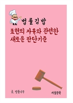 도서 이미지 - 법률 김밥 : 표현의 자유와 관련한 새로운 판단기준