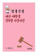 도서 이미지 - 법률 김밥 : 대구 대학생 성폭행 사망사건