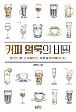 도서 이미지 - 커피 얼룩의 비밀