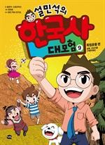도서 이미지 - 설민석의 한국사 대모험 9
