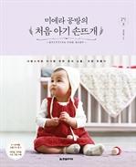도서 이미지 - 미에라 공방의 처음 아기 손뜨개