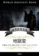 도서 이미지 - 지옥변(地獄変) - 고품격 소설 일본판 (아쿠타가와 류노스케)