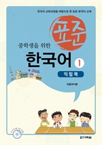도서 이미지 - 중학생을 위한 표준 한국어 1 익힘책
