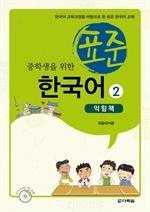 도서 이미지 - 중학생을 위한 표준 한국어 2 익힘책