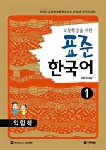 도서 이미지 - 고등학생을 위한 표준 한국어 1 익힘책