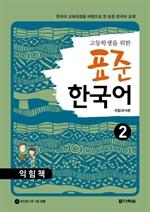 도서 이미지 - 고등학생을 위한 표준 한국어 2 익힘책