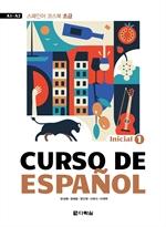 도서 이미지 - CURSO DE ESPA?OL 1 - Inicial