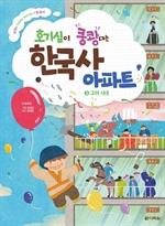 도서 이미지 - 호기심이 쿵쾅대는 한국사 아파트 ③고려 시대