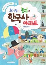 도서 이미지 - 호기심이 쿵쾅대는 한국사 아파트 ④조선 시대